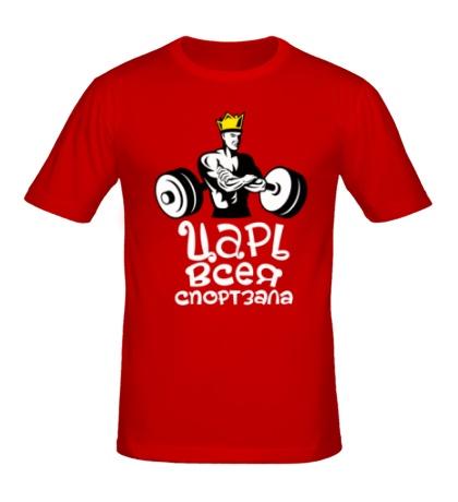Мужская футболка Царь всея спортзала