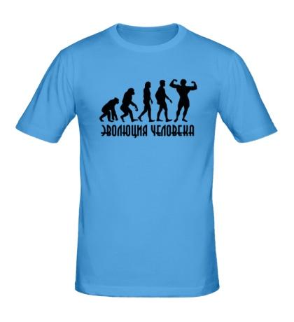 Мужская футболка Эволюция человека
