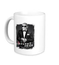 Керамическая кружка Путин: стильные люди