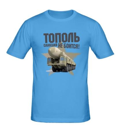 Мужская футболка Тополь санкций не боится