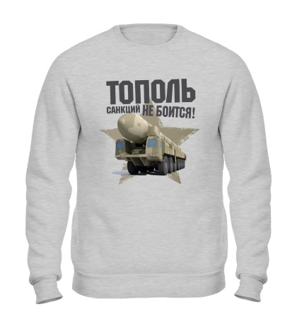 Свитшот Тополь санкций не боится