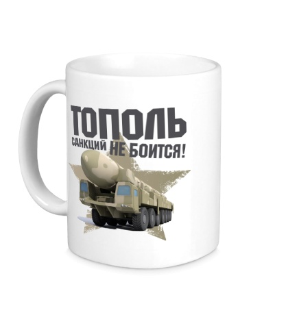 Керамическая кружка Тополь санкций не боится