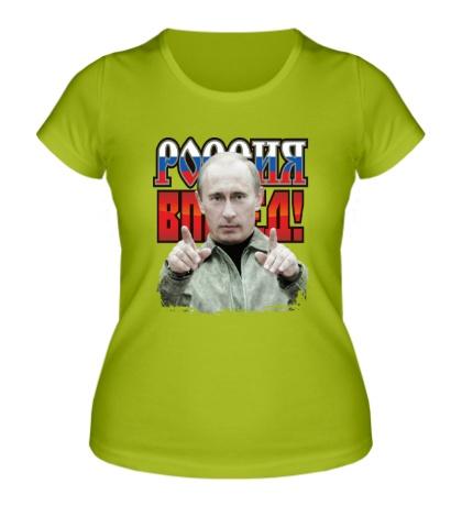 Женская футболка Путин: Россия вперед