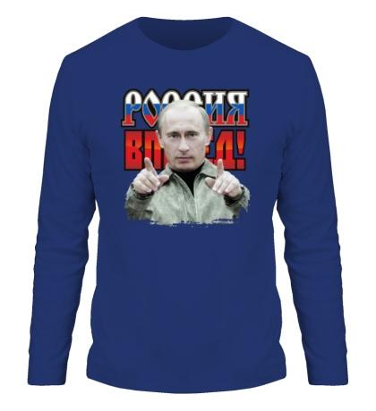 Мужской лонгслив Путин: Россия вперед