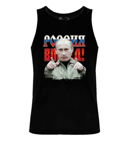 Мужская майка Путин: Россия вперед