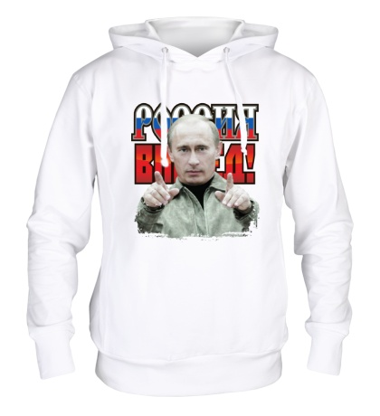 Толстовка с капюшоном Путин: Россия вперед