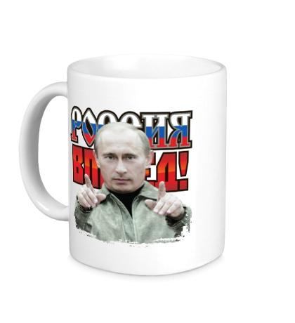 Керамическая кружка Путин: Россия вперед