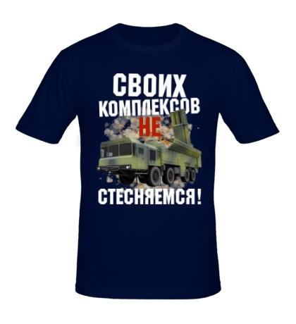 Мужская футболка Своих комплексов не стесняемся!