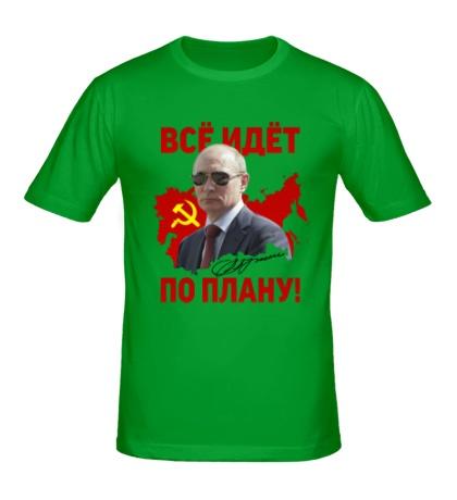 Мужская футболка СССР: все идет по плану