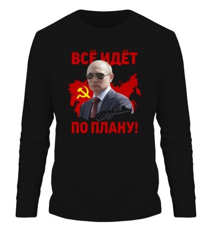 Мужской лонгслив СССР: все идет по плану