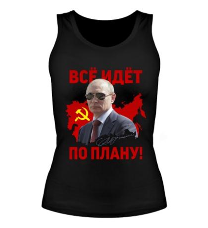Женская майка СССР: все идет по плану