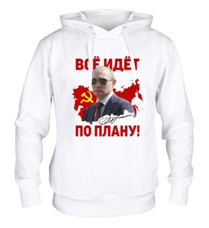 Толстовка с капюшоном СССР: все идет по плану