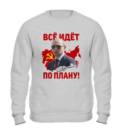 Свитшот СССР: все идет по плану
