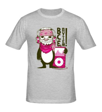 Мужская футболка Всё путём!