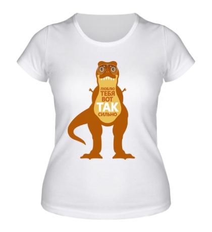Женская футболка Люблю тебя сильно!