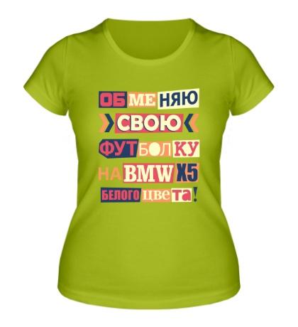 Женская футболка Обменяю свою футболку