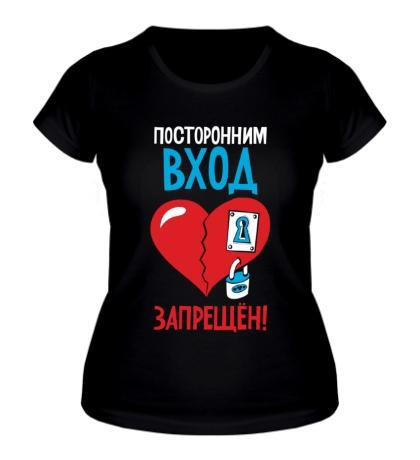 Женская футболка Посторонним вход запрещён