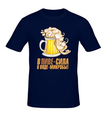 Мужская футболка В пиве сила