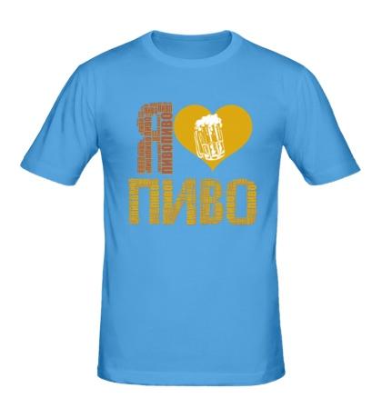 Мужская футболка Я обожаю пиво