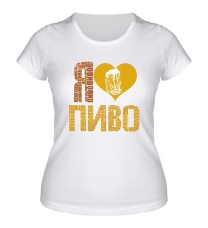 Женская футболка Я обожаю пиво
