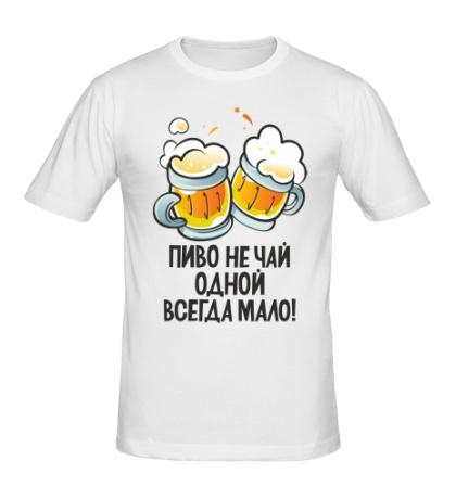 Мужская футболка Пиво не чай