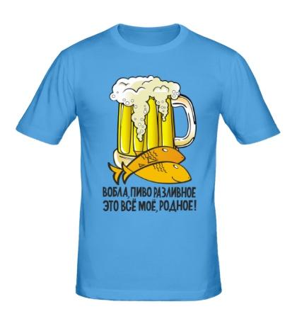 Мужская футболка Пиво моё родное