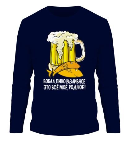 Мужской лонгслив Пиво моё родное