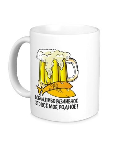 Керамическая кружка Пиво моё родное