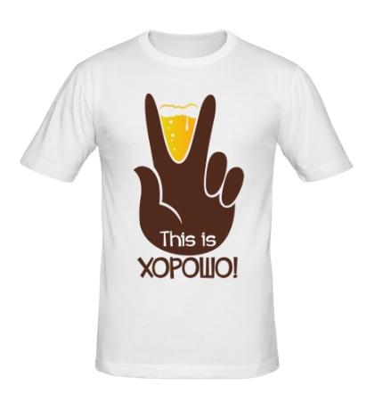 Мужская футболка This is Beer
