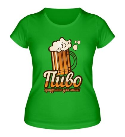Женская футболка Пиво придумано для меня