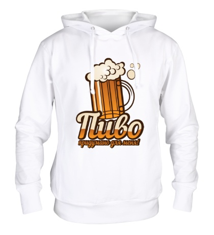 Толстовка с капюшоном Пиво придумано для меня