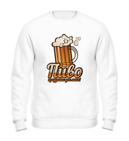 Свитшот Пиво придумано для меня