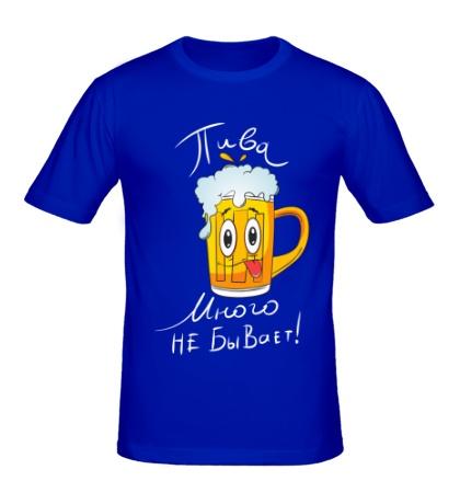 Мужская футболка Не бывает много пива
