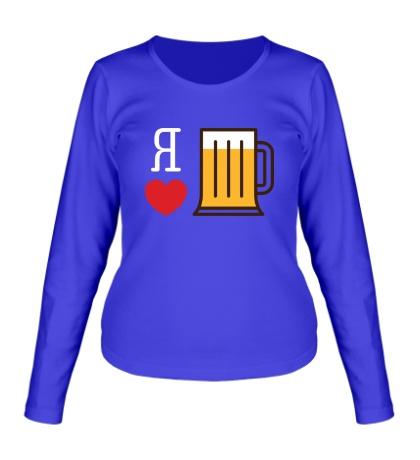 Женский лонгслив Я люблю пиво