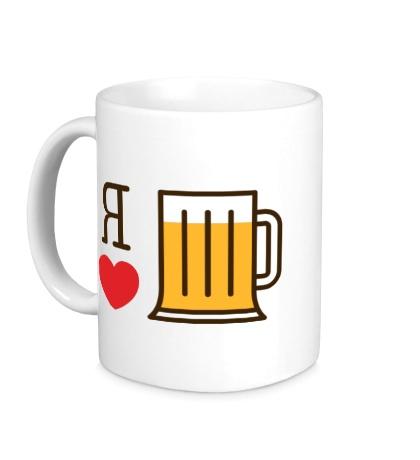 Керамическая кружка Я люблю пиво