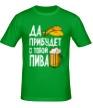 Мужская футболка «Да прибудет с тобой пива» - Фото 1