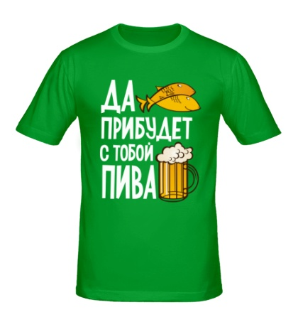 Мужская футболка «Да прибудет с тобой пива»