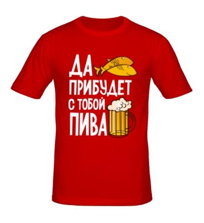 Мужская футболка Да прибудет с тобой пива