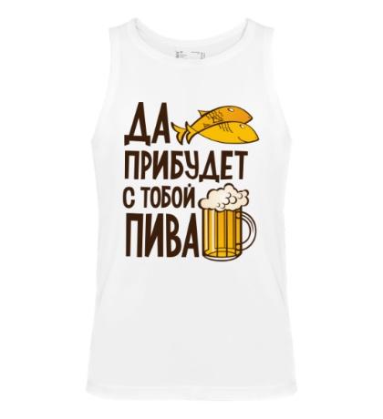 Мужская майка Да прибудет с тобой пива