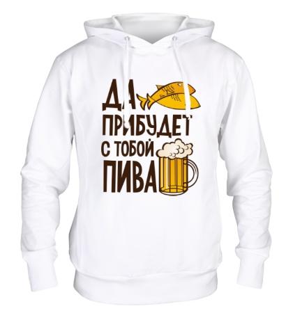 Толстовка с капюшоном Да прибудет с тобой пива