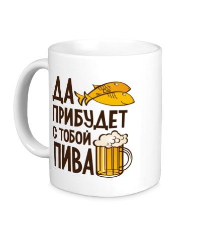 Керамическая кружка Да прибудет с тобой пива