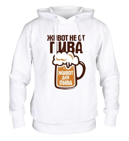 Толстовка с капюшоном Живот для пива