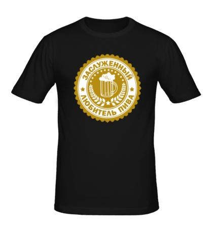 Мужская футболка Заслуженный любитель пива
