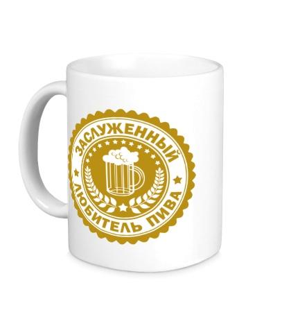 Керамическая кружка Заслуженный любитель пива
