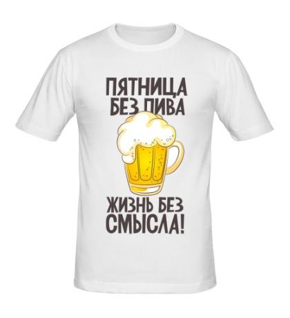 Мужская футболка Без пива жизнь без смысла