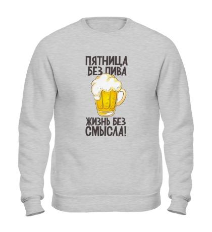Свитшот Без пива жизнь без смысла