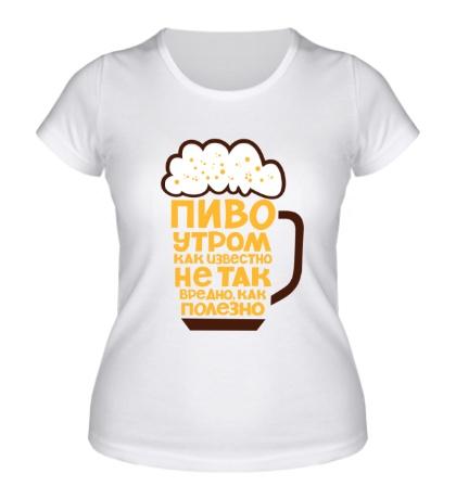 Женская футболка Пиво утром не вредно