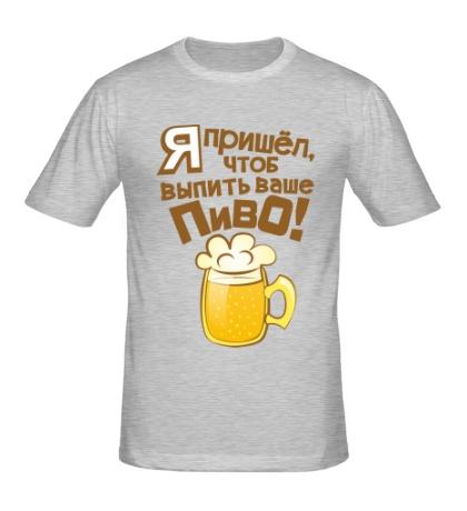 Мужская футболка Я пришёл чтоб выпить пиво