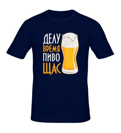 Мужская футболка Делу время пиво щас