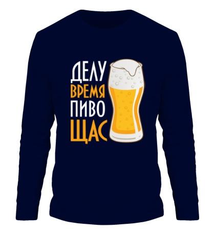 Мужской лонгслив Делу время пиво щас